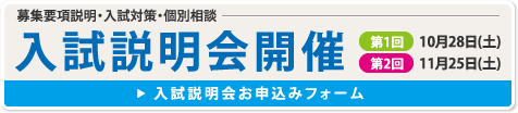 入試説明会開催 10月28日/11月25日