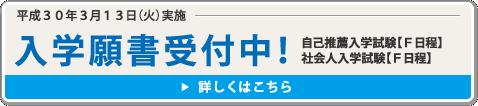 平成29年度入学試験願書受付中!