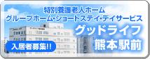特別養護老人ホーム・グループホーム・ショートステイ・デイサービス グッドライフ熊本駅前