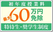 特待生・奨学生制度 授業料最大60万円免除!