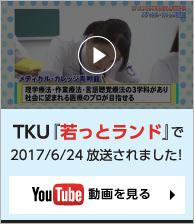 TKU『若っ人ランド』で2017年6月24日放送されました! YouTube動画を見る