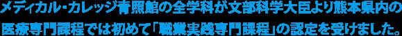 メディカル・カレッジ青照館の全学科が文部科学大臣より熊本県内の医療専門課程では初めて「職業実践専門課程」の認定を受けました。