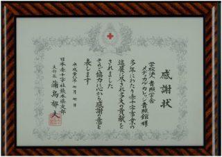 献血表彰min